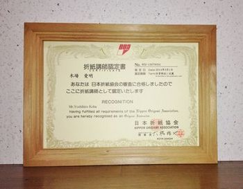 折紙講師 - コピー.JPG
